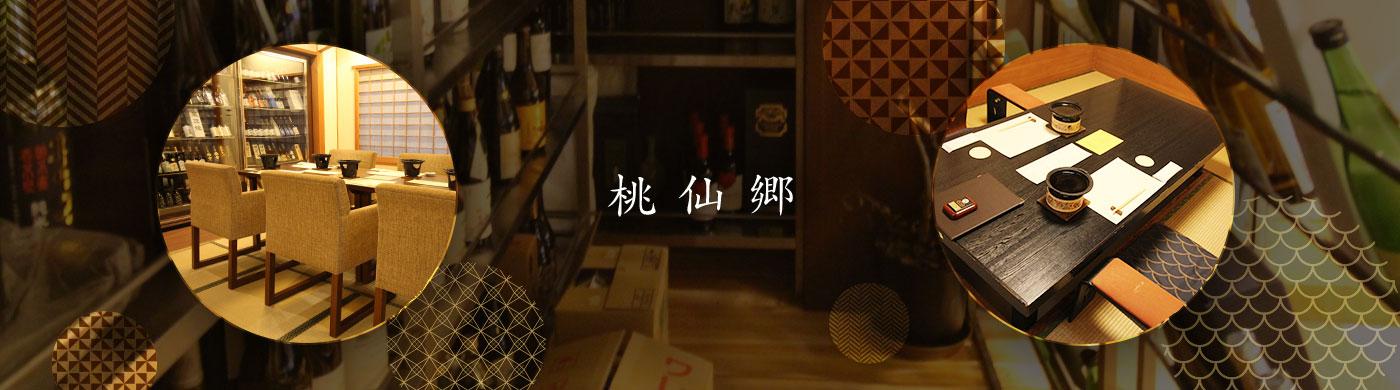 神楽坂 桃仙郷