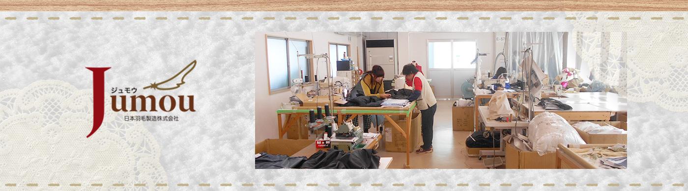 日本羽毛製造株式会社(ニホンウモウセイゾウ)