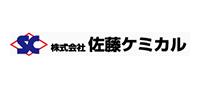 株式会社佐藤ケミカル【カブシキガイシャサトウケミカル】の企業情報