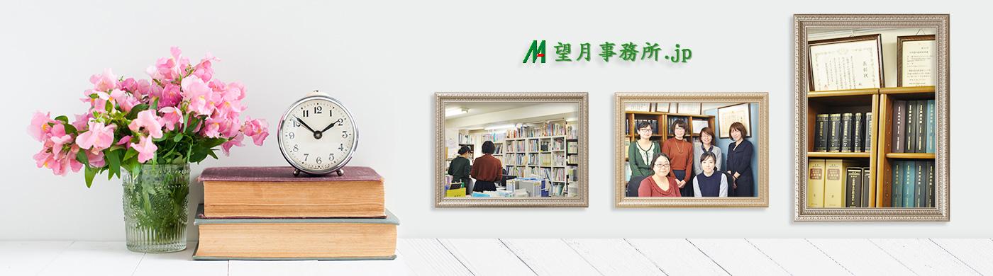 行政書士法人望月事務所(ギョウセイショシホウジンモチヅキジムショ)