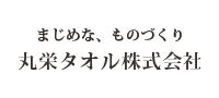 丸栄タオル株式会社(マルエイタオル)の求人企業詳細