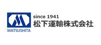 松下運輸株式会社(マツシタウンユ)の求人企業詳細
