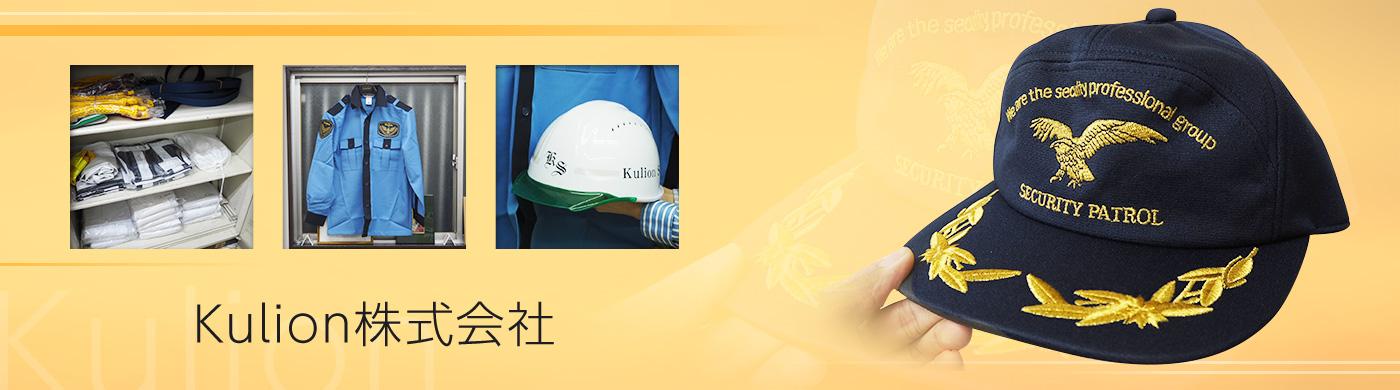 Kulion株式会社警備事業部