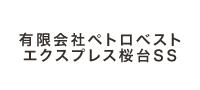 有限会社ペトロベスト エクスプレス桜台ssの求人企業詳細