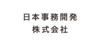 日本事務開発株式会社【ニホンジムカイハツカブシキガイシャ】の企業情報
