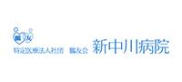 医療法人社団鵬友会 新中川病院(イリョウホウジンシャダンホウユウカイシンナカガワビョウイン)の求人企業詳細
