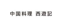 中華料理 西遊記【チュウカリョウリサイユウキ】の企業情報