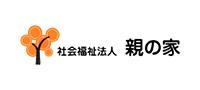 社会福祉法人 親の家【シャカイフクシホウジンオヤノイエ】の企業情報
