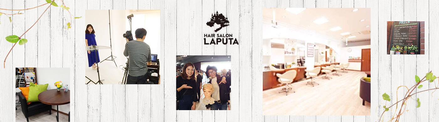 株式会社LAPUTA