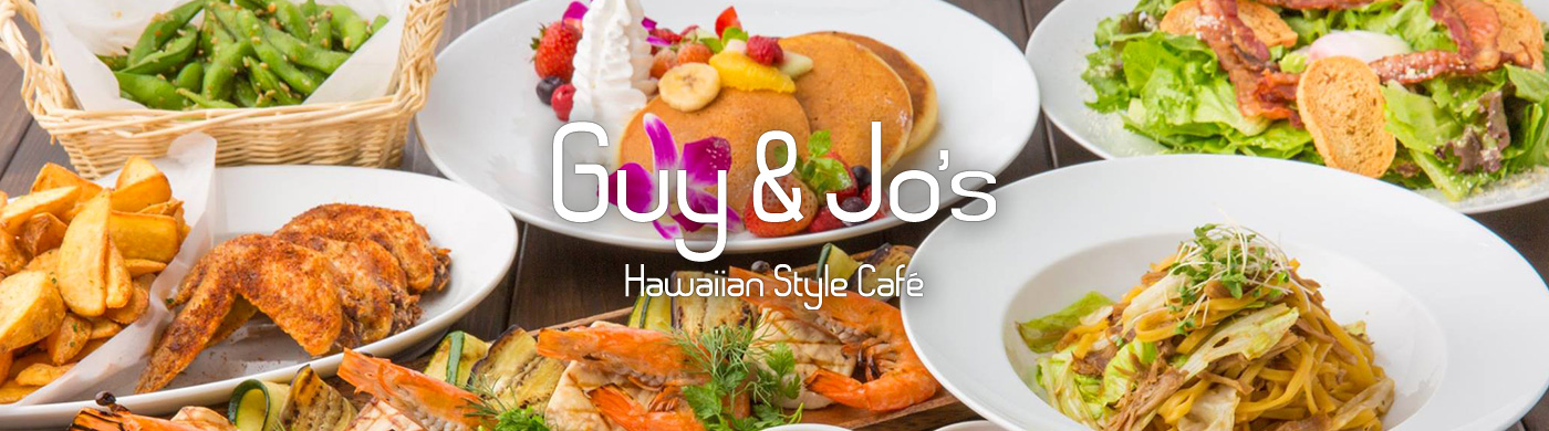 Guy & Jo's Hawaiian Style Cafe(合資会社だるま)