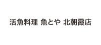 活魚料理 魚とや 北朝霞店【イケウオリョウリトトヤキタアサカテン】の企業情報