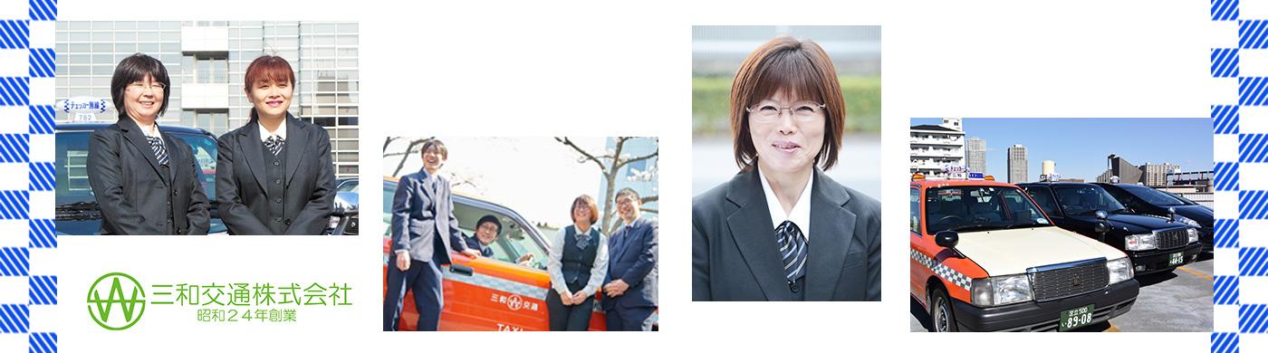 三和交通株式会社(サンワコウツウカブシキカイシャ)