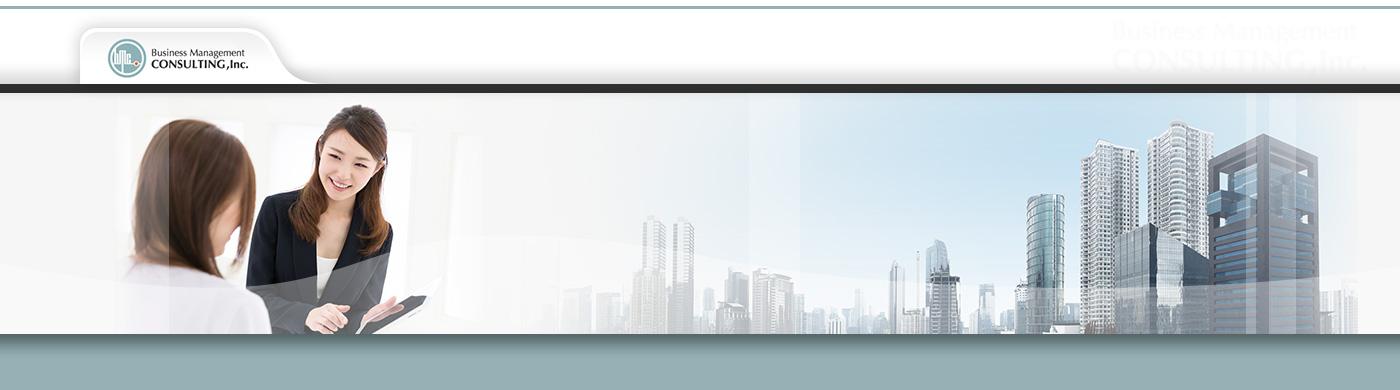 株式会社ビジネスマネジメント・コンサルティング(カブシキガイシャビジネスマネジメントコンサルティング)