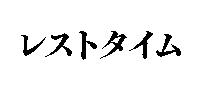 レストタイム(エクレスタ株式会社)【レストタイムエクレスタカブシキガイシャ】の企業情報