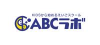 ABCラボ(エービーシーラボ)の求人企業詳細