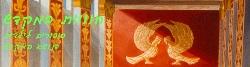 סרט וסיפורים לילדים בנושא המקדש לוגו