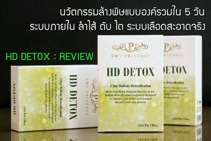 HD DETOX