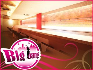 Girl's Bar Big Bang メイン画像