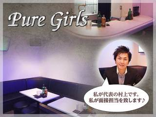 Pure Girls