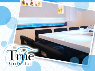 Girl's Bar True メイン画像