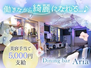 Dining bar Aria メイン画像