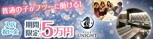CLUB UNIGHT 大画像