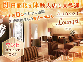 Sunset Lounget 祇園店