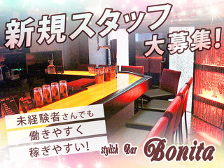 Stylish Bar Bonita メイン画像