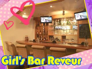 Girls Bar Reveur メイン画像