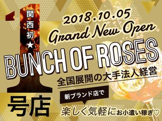 Bunch of Roses 西中島