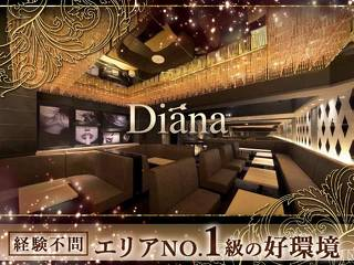 Diana堺