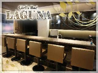 Girl's Bar LAGUNA メイン画像