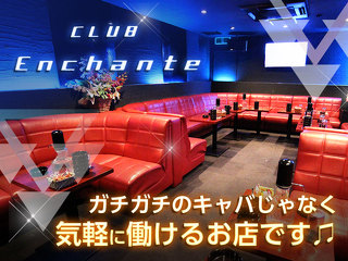 CLUB ENCHANTE