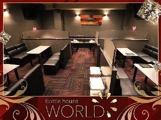 Bottle house WORLD メイン画像