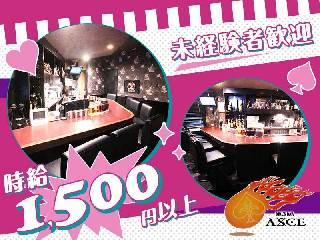 Girls Bar ASCE