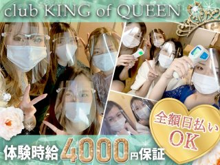 club KING of QUEEN