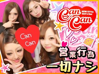 Casual Bar Can×Can メイン画像