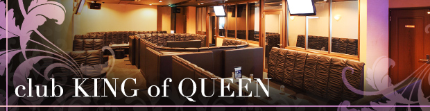 club KING of QUEEN 大画像