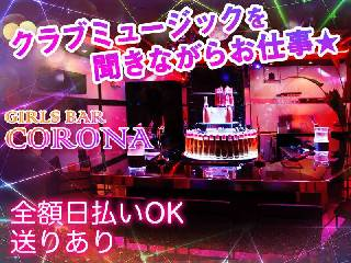 GIRLS BAR CORONA メイン画像