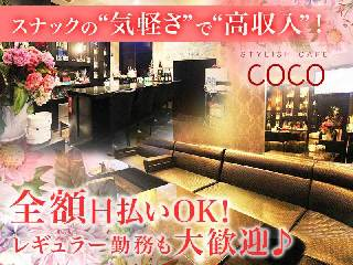 STYLISH CAFE COCO メイン画像