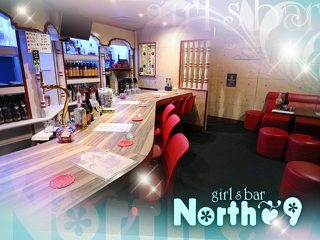 girls bar North9 メイン画像