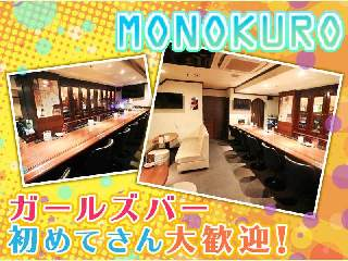 Girl's Bar MONOKURO