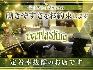 Bar Everlasting