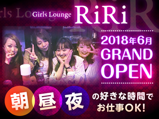 GIRL'S LOUNGE RiRi