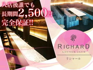 RICHARD LOUNGE CLUB メイン画像
