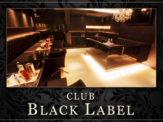 CLUB BLACK LABEL メイン画像