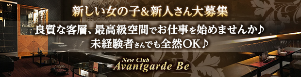 Avantgarde Be 大画像
