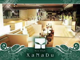 New Club XaNaDu メイン画像