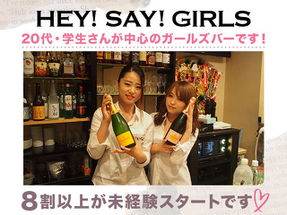 HEY!SAY!GIRLS