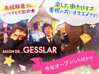 SALON DE…GESSLAR メイン画像